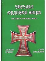 Звёзды орденов мира. Куценко А., Думанский Ю.