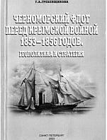 Черноморский флот перед Крымской войной 1853-1856 годов. Геополитика и стратегия. Гребенщикова Г.