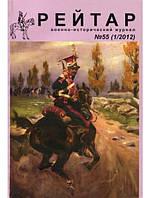 Военно-исторический журнал Рейтар № 55
