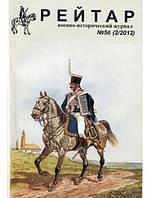 Военно-исторический журнал Рейтар № 56