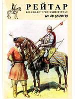 Военно-исторический журнал Рейтар № 48