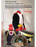 Трансформация униформы и снаряжения французского пехотинца, 1791-1812 гг. Вовси Э.М.
