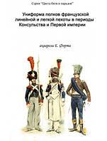 Униформа полков французской линейной и легкой пехоты в периоды консульства и Первой империи. Форт Е.
