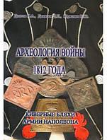 Киверные бляхи армии Наполеона. Долгов И А., Денисов Д.П., Юркевич В.А.