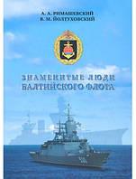 Знаменитые люди Балтийского флота.  Йолтуховский В.М., Римашевский А.А.
