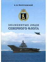 Знаменитые люди Северного флота. Йолтуховский В.М.