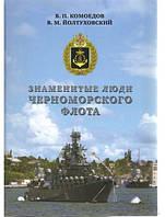 Знаменитые люди Черноморского флота. Комоедов В.П., Йолтуховский В.М.