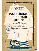 Российский военный флот на Черном море и в Восточном Средиземноморье. Золотарев В., Козлов И.