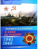 Моряки-балтийцы в боях за Родину (1941-1945). Амусин Б.М.