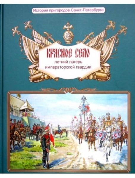 Красное Село: летний лагерь императорской гвардии. Савин С.П. - Bookmarks в Киеве