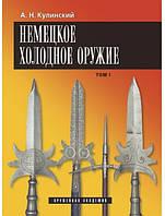 Немецкое холодное оружие. В 2-х томах. Кулинский А.Н.