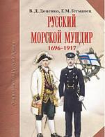 Русский морской мундир. 1696-1917гг. Доценко В.Д., Гетманец Г.М.