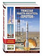 Тяжелая ракета-носитель «Протон». Шедевр «ракетного гения» Челомея. Железняков А.Б.