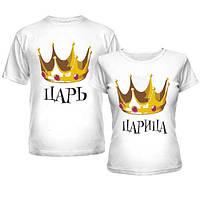 Парные футболки Царь Царица