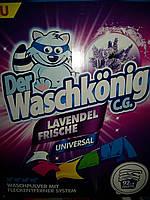 Универсальный стиральный порошок с ароматом лаванды Der Waschkonig 7,5 кг, 92 стирки