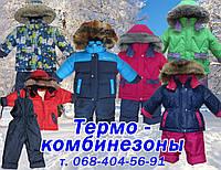 Зимние термо - комбинезоны. Новая коллекция.