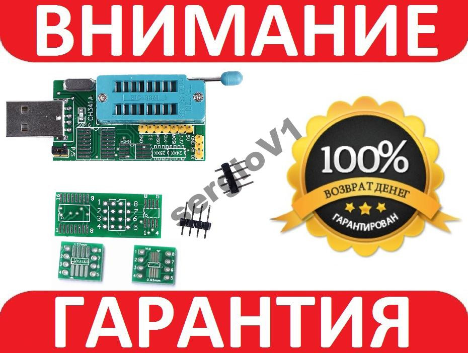 USB программатор CH341A FLASH EEPROM