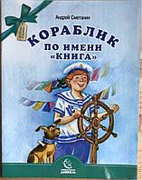 """Кораблик по имени """"Книга"""". Андрей Сметанин"""