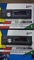 Автомагнитола авто магнитола MP3 USB SD FM