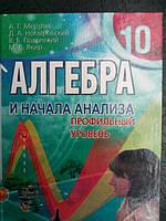 Алгебра и начала анализа профильный уровень, Мерзляк А.Г.