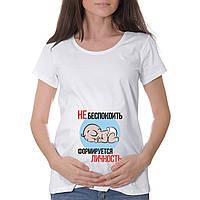 """Женская футболка """"Не беспокоить формируется личность"""""""
