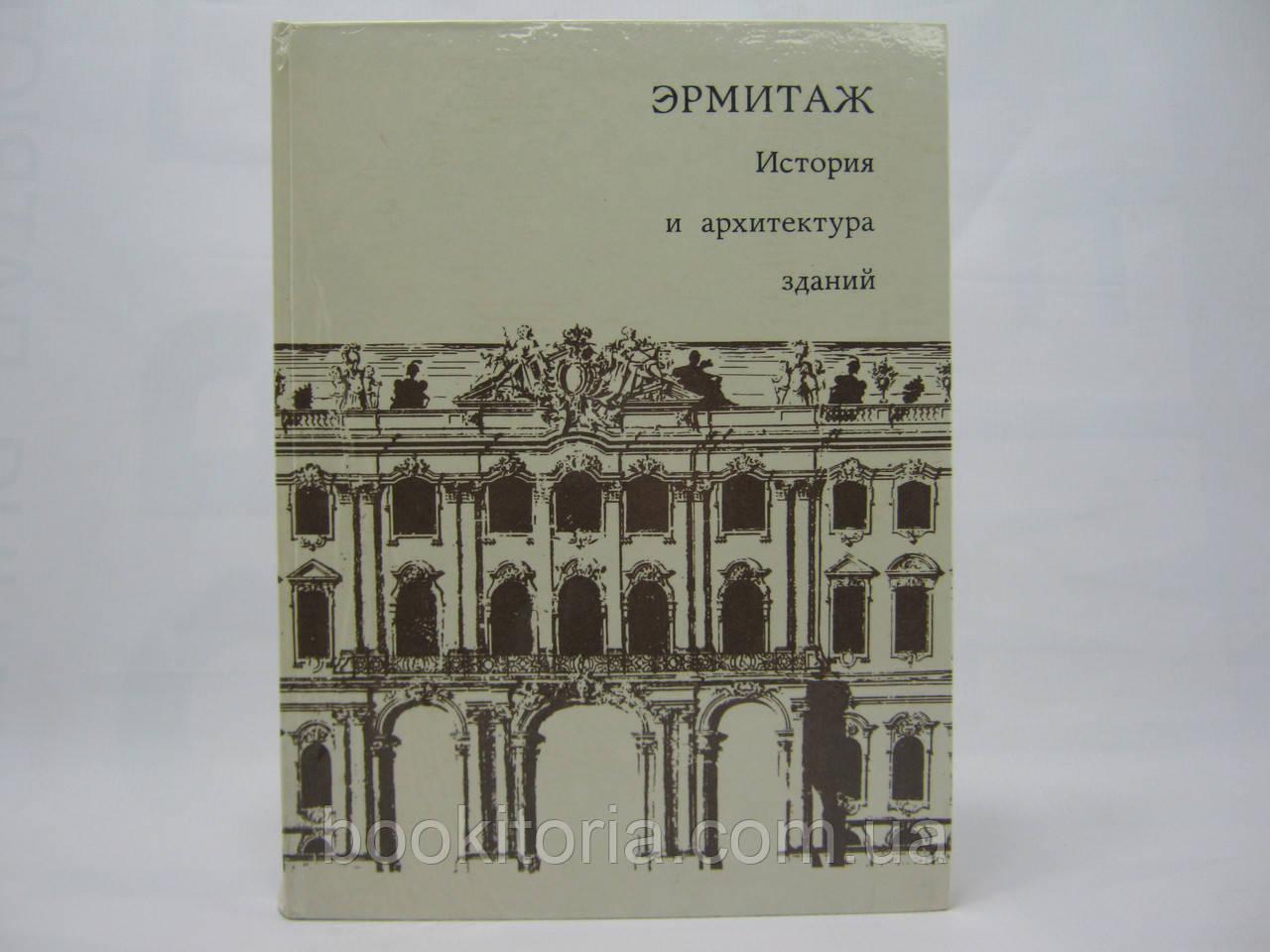 Эрмитаж. История и архитектура зданий (б/у).
