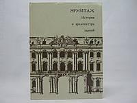 Эрмитаж. История и архитектура зданий (б/у)., фото 1