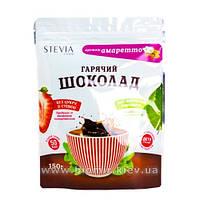 Горячий шоколад на стевии (ароммат Aмаретто) (150 грамм)