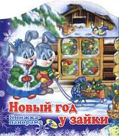"""""""Новый год у зайки"""" (книга-панорамка новогодняя с окошком)"""