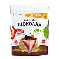 Горячий шоколад на стевии (аромат тоффи) (150 грамм)