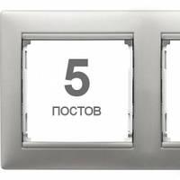 Рамка на 5 постов, алюминий - Legrand Valena
