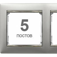 Рамка на 5 постов, алюминий/серебро - Legrand Valena