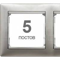 Рамка на 5 постов, алюминий модерн - Legrand Valena