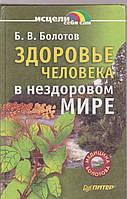 Б.В.Болотов Здоровье человека в нездоровом мире