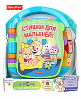 """Интерактивная книжка """"Стишки для малышей"""" Fisher-Price на русском"""