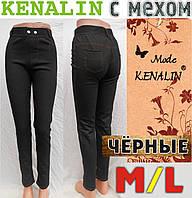 Лосины - леггинсы под джинсы  внутри мех KENALIN чёрные M/L размер джеггинсы с карманами сзади  ЛЖЗ-134
