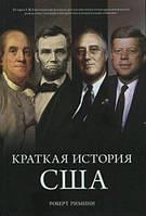 Краткая история США. Автор: Роберт Римини