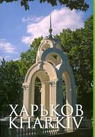Комплект из 18 цветных открыток: «Современный Харьков»