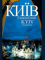 Київ споконвічний. Фотоальбом.