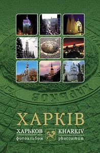 Фотоальбом «Харків»