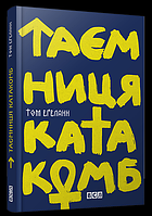 Таємниця катакомб. Автор: Том Егеланн