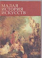 Малая история искусств. Искусство XVIII века