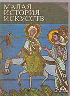 Малая история искусств. Искусство средних веков.