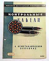 """Журнал (Бюллетень) """"Контрольные кабели с резиновой изоляцией в неметаллической оболочке"""" 1954 год"""