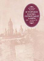 Історики Києво-печерської лаври XIX - початку XX століть