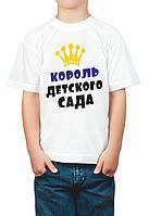 """Детская футболка """"Король детского сада"""""""