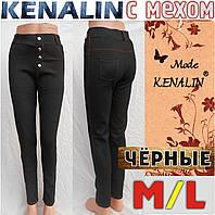 Лосины - леггинсы под джинсы  внутри мех KENALIN чёрные M/L размер джеггинсы с карманами сзади  ЛЖЗ-135