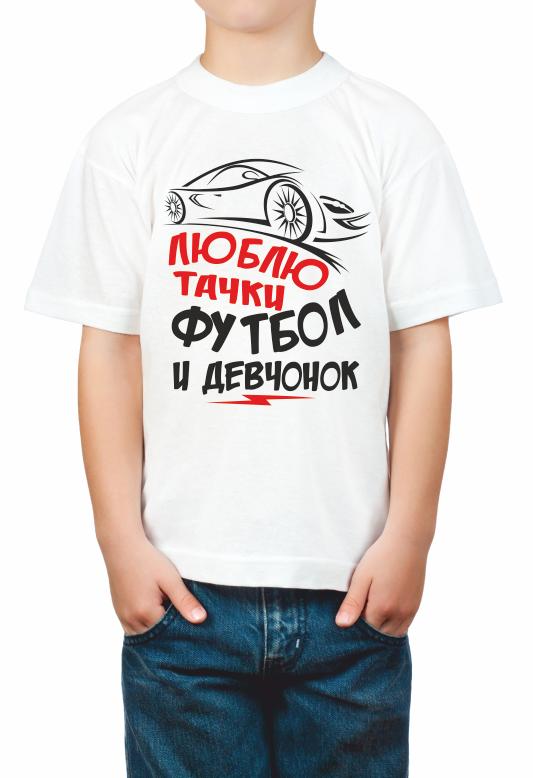 """Детская футболка """"Люблю тачки, футбол и девчонок"""""""