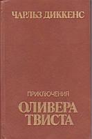 Чарльз Диккенс Приключения Оливера Твиста