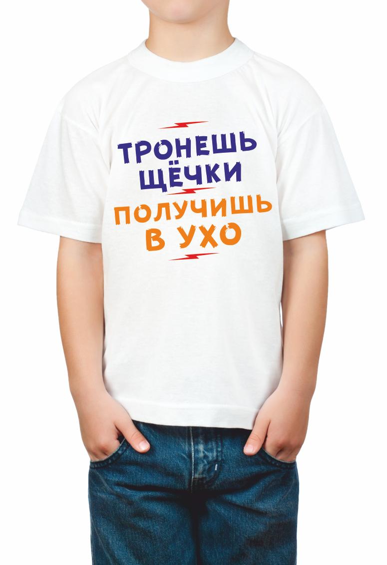 """Детская футболка """"Тронешь щёчки - получишь в ухо"""""""